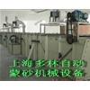 上海|自动蒙砂机械设备