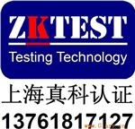 上海|钢化玻璃CE认证