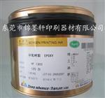 東莞|精工無鹵素油墨HF1300