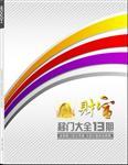 重慶|財富移門大全