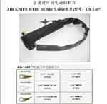 莆田|风挡beplay官方授权拆卸工具