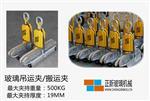 深圳|廣東深圳DJ500玻璃搬運夾