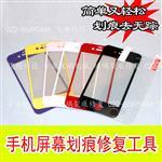 天津|专业修复手机屏幕划痕