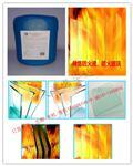 天津|玻璃防火液價格防火涂料