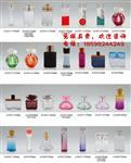深圳|浙江香水瓶哪里買