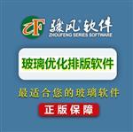 濟南|驟風玻璃軟件(標準版)