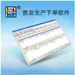 北京|貴友玻璃生產下單銷售管理軟件