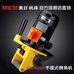 臺州|美日機床 手提強力倒角機 MR-R200模具倒角機 大物件倒