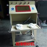 東莞|榆林噴砂機 榆林噴砂機供應 榆林噴砂機批發價格