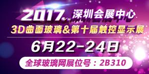 第十届国际触控显示暨应用(深圳)展览会