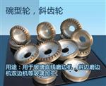 郑州|碗型轮 斜齿轮 千亿国际966磨边轮