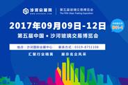 2017第五届中国·沙河玻璃交易博览会