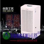 北京哪里有卖除湿机的生产厂家