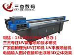 青岛市竹木纤维板UV打印机实力厂家