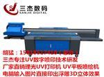 山东省竹木纤维板UV打印机实力厂家