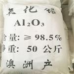 澳洲进口高纯度氧化铝