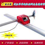 武漢|小蜜蜂便攜式數控火焰切割機-小型數控火焰切割機