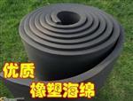 福州市保温橡塑板生产厂家