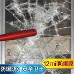 郑州银行玻璃贴膜
