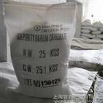 99%纯度国产碳酸钡 小包供应