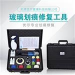 天津|中空千亿国际966上的焊渣痕修复工具