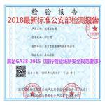 南京银行玻璃贴膜防弹膜防爆膜