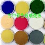 厂家直销40-320目烧结彩色玻璃微珠价格 环氧彩砂水性彩