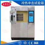 东莞 冷热环境试验机90%客户优选