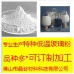 佛山|訂制加工特種玻璃粉
