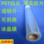 透明PET全透片写真胶片 可剥离冰晶膜30米/卷打印胶片广发