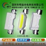 深圳|專業生產335側面發光白燈LED汽車信號指示燈明途光電