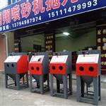 東莞|東莞小型手動除銹噴砂機廠家 箱式環保噴沙機等打砂設備
