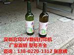 福州哪里有卖个性定制酒瓶印花机的厂家