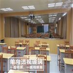 小学生录播教室单向透视玻璃