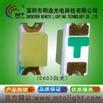 深圳 0603白色LED高亮度厚0.8