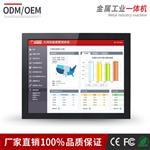深圳 15寸3MM超薄 电容屏 安卓系统 嵌入式工业一体机工业平板
