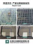 天津|中空玻璃修复完美快捷修复教程
