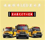 深圳|厂家直销2018最新LED校车屏