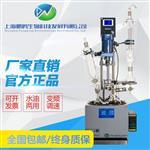 上海|玻璃反應釜/雙層玻璃反應釜/單層玻璃反應釜