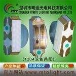 深圳|1204红黄绿双色共阳led灯珠1204红绿双色侧面发光管
