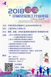 北京|第8屆全國玻璃印刷及深加工年會