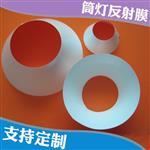 深圳|深圳興鴻發白色高反光pet反射膜筒燈反射膜批發定制