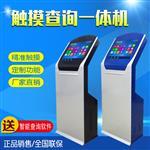 深圳|商业专用设备触控查询叫号机