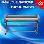 广州 MF1700-B5手动气压平板覆膜机 千亿国际966覆膜机 气压覆膜机