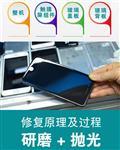 深圳 深圳捷科beplay官方授权划痕修复套装的原理是什么