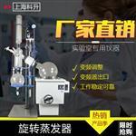 上海|上海科升RE-1002旋轉蒸發器 實驗室大型旋轉蒸發儀10L