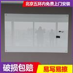 北京|北京免費安裝鋼玻璃白板掛式辦公室寫字板黑板綠板