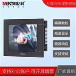 深圳 MEKT明億科  6.4寸鋁合金 電阻觸摸屏顯示器