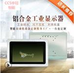 深圳|中冠智能17寸3MM 嵌入式铝合金工业显示器工业防水显示器