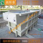 东莞|永州环形电镀设备厂家非标设计微型热水清洗槽怎么用